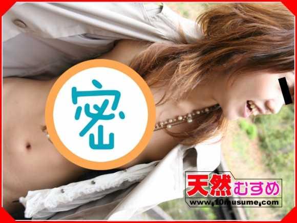 素人 美咲2018最新作品 素人 美咲番号10musume-051906 01封面