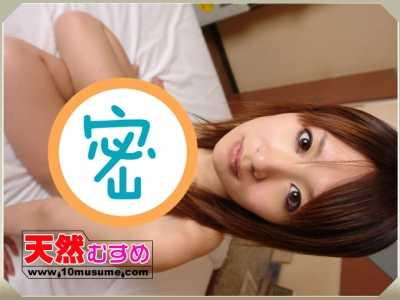素人みほ番号 素人みほ番号10musume-062907 01封面
