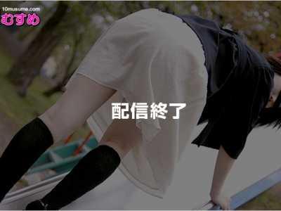 素人みお作品番号10musume-071708 01在线播放