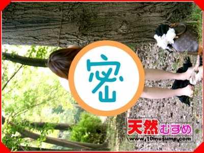 素人リコちゃん所有作品封面 素人リコちゃん番号10musume-090806 01封面