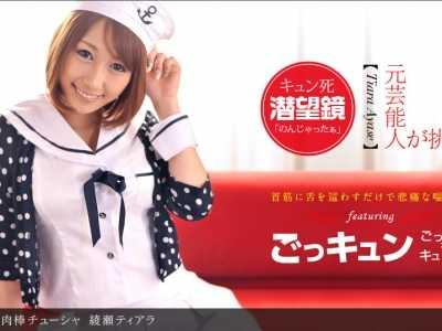 绫濑提亚拉番号1pondo-012012 259影音先锋