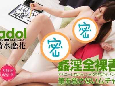 BT种子下载 清水恋花番号1pondo-040414 784