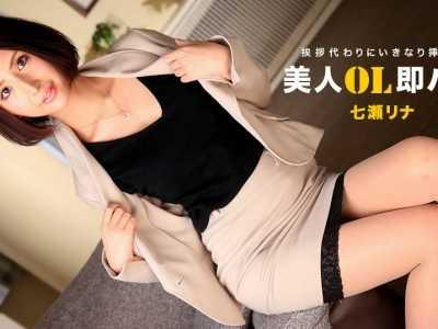 七濑里菜最新番号封面 七濑里菜1pondo系列番号1pondo-061017 538封面