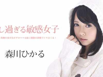 森川光(森川ひかる)作品番号1pondo-061714 828影音先锋