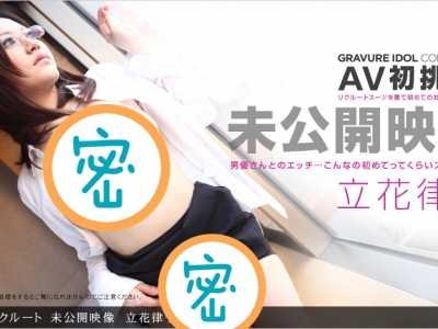 立花律子作品全集 立花律子番号1pondo-062312 001封面