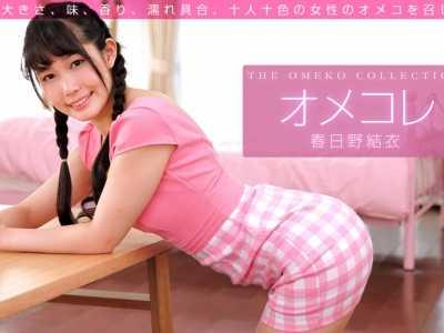 春日野结衣番号1pondo-071715 001在线播放