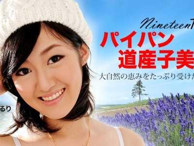 沖野瑠璃番号1pondo-072415 121影音先锋