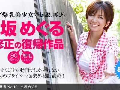 小坂惠(小坂めぐる)最新番号封面 小坂惠(小坂めぐる)番号1pondo-082011 160封面