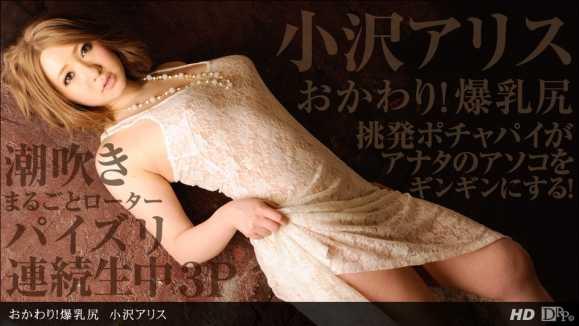 小泽爱丽丝番号 小泽爱丽丝1pondo系列番号1pondo-112912 482封面