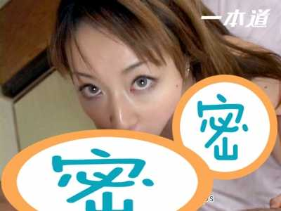 三浦茜(三浦あかね)番号 三浦茜(三浦あかね)番号1pondo-121305 785封面