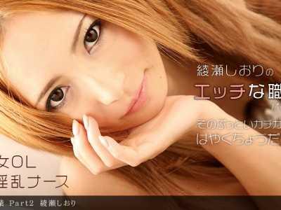BT种子下载 绫濑诗织1pondo系列番号1pondo-121812 494