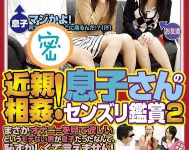 2018最新作品 番号iene-246封面