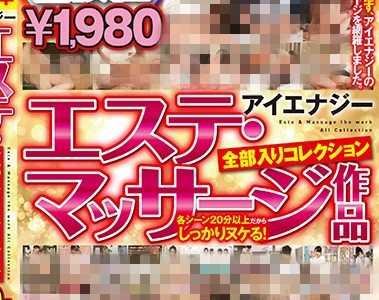 2018最新作品 番号iene-812封面