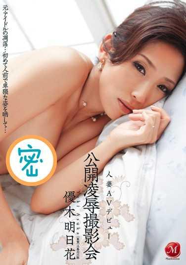 优木明日花(优木明日花)番号juc-396在线观看