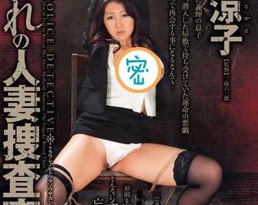 伊织凉子作品大全 伊织凉子番号juc-499封面