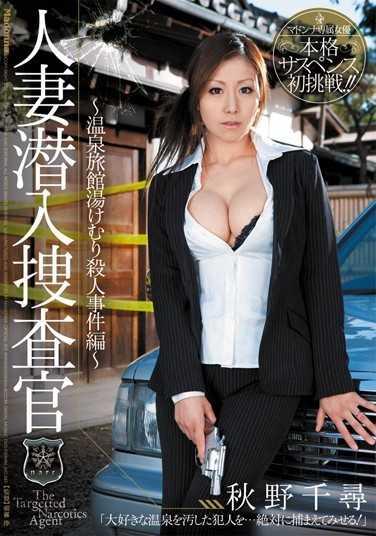 秋野千寻juc系列作品番号juc-587影音先锋