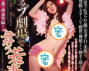 森奈奈子最新番号封面 森奈奈子番号juc-589封面
