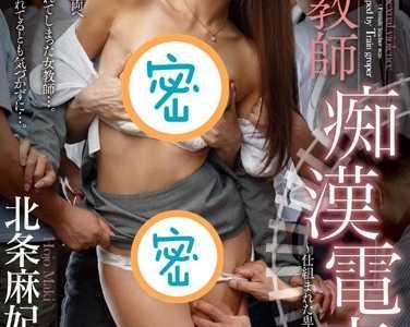 北条麻妃2019最新作品 北条麻妃番号jux-199封面