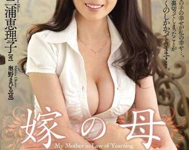 三浦惠理子(三浦恵理子)番号jux-303在线播放