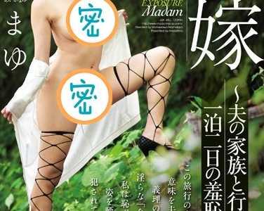 爱香真由作品大全 爱香真由番号jux-452封面