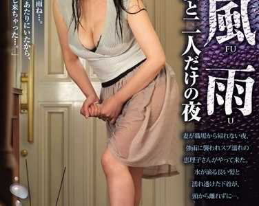 三浦惠理子番号jux-742在线播放