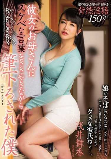 浅井舞香作品大全 浅井舞香番号jux-849封面