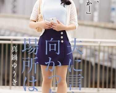 真锅优木(真锅ゆうき)番号jux-971迅雷下载