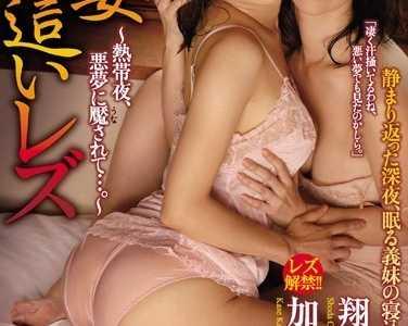 加濑佳奈子2019最新作品 加濑佳奈子番号juy-380封面