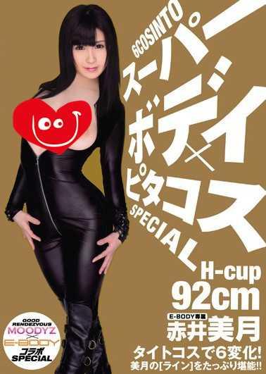 赤井美月2018最新作品 赤井美月番号mide-016封面