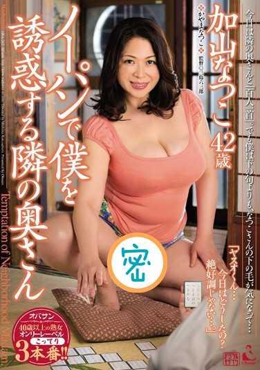 加山夏子2019最新作品 加山夏子番号oba-263封面
