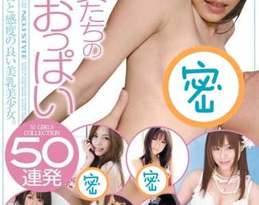 女优17人番号 女优17人番号onsd-545封面