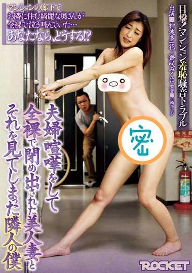舞咲美都所有作品封面 舞咲美都番号rct-631封面