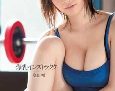 奥田咲2018最新作品 奥田咲番号snis-218封面