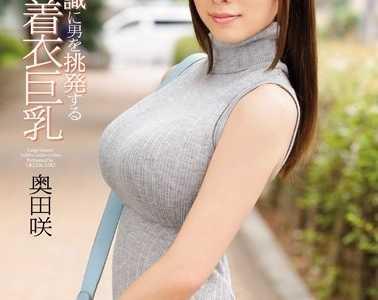 BT种子下载 奥田咲番号snis-566