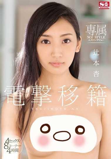 辻本杏番号 辻本杏作品番号snis-772封面