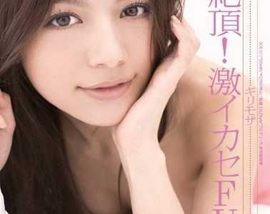柚木提娜最新番号封面 柚木提娜番号soe-011封面