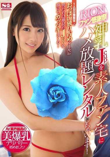 二宫沙罗番号 二宫沙罗番号ssni-008封面