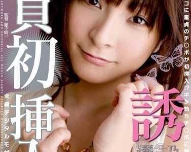 琴乃2019最新作品 琴乃作品番号star-154封面