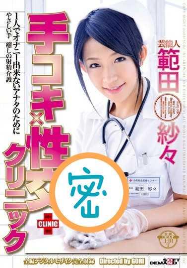 范田纱纱番号 范田纱纱番号star-163封面