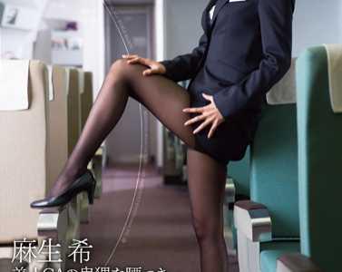 麻生希2018最新作品 麻生希番号star-413封面