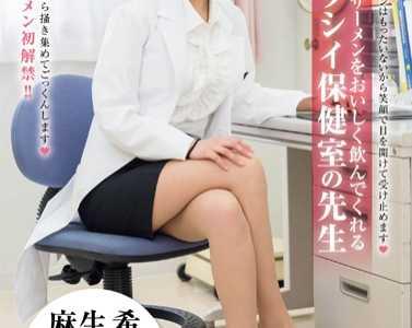 麻生希2019最新作品 麻生希番号star-517封面