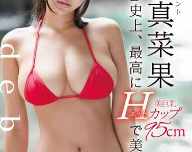 南真菜果番号 南真菜果作品番号star-638封面