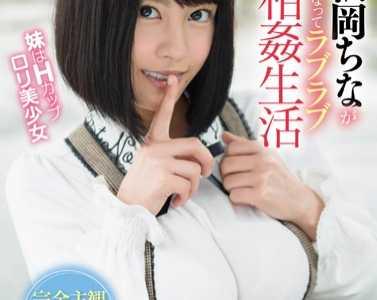 松冈千菜最新番号封面 松冈千菜star系列番号star-646封面
