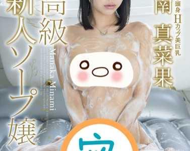 南真菜果作品全集 南真菜果番号star-667封面