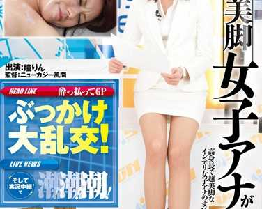 瞳铃2018最新作品 瞳铃番号svdvd-292封面