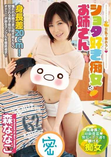 森奈奈子番号 森奈奈子wanz系列作品番号wanz-113封面